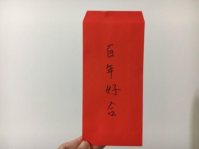 台湾結婚式御祝儀