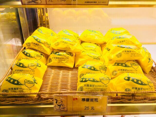 台湾レモンケーキ