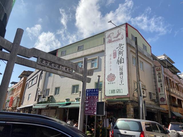 大渓老街 豆干2