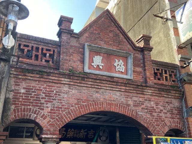 大渓老街の建築