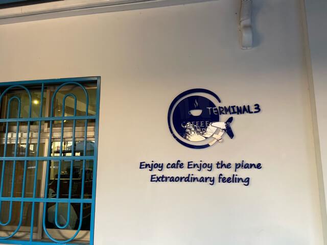 桃園国際空港カフェ