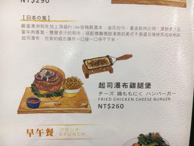 桃園駅近くのパンケーキ