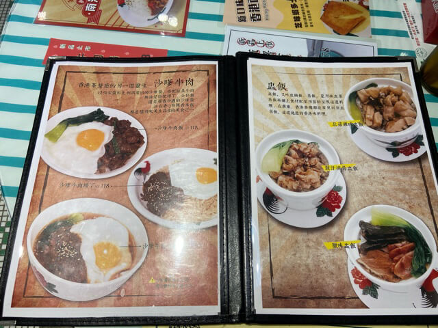 桃園駅近く香港料理「美生餐室中華店」
