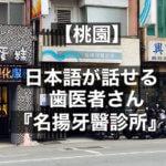 桃園で日本語が話せる歯医者