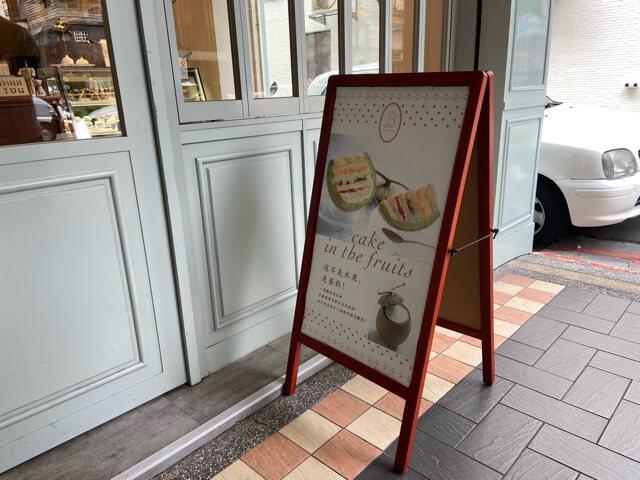 台北カフェla vie bonbon